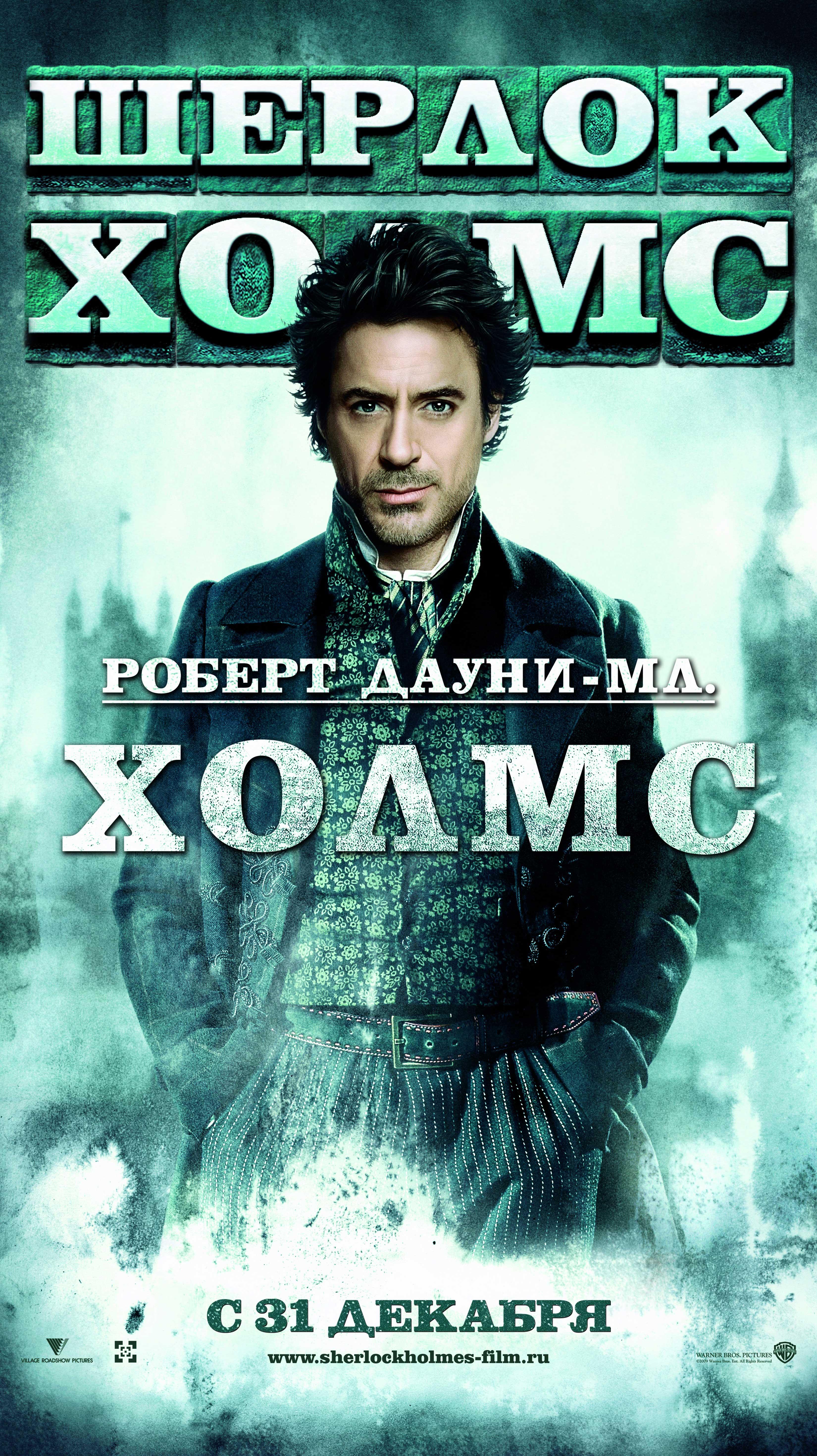 фильм шерлок холмс 2012 смотреть онлайн бесплатно в хорошем качестве: